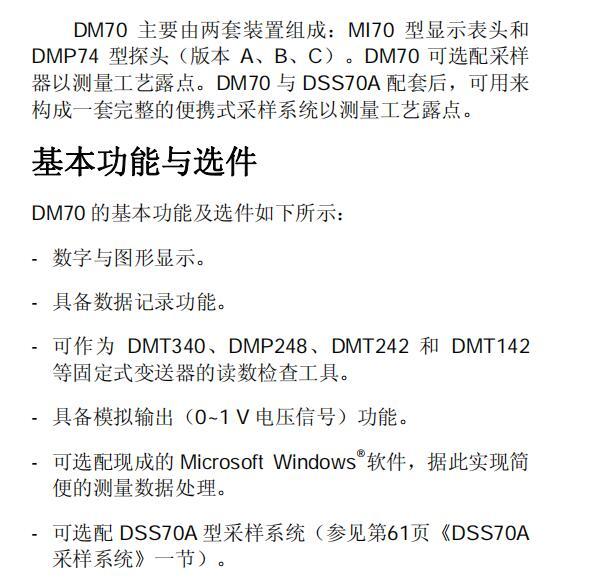 DM70露点仪的使用.jpg